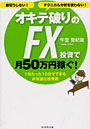 オキテ破りのFX投資で月50万円稼ぐ! 損切りしない!テクニカル分析を使わない!