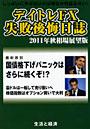 デイトレFX失敗後悔日誌 2011年秋相場展望版