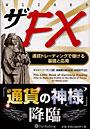 ザFX 通貨トレーディングで儲ける基礎と応用