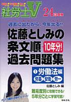 【クリックでお店のこの商品のページへ】佐藤としみの条文順過去問題集 社労士V 24年受験1