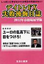 デイトレFX失敗後悔日誌 2012年春相場展望版