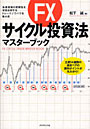 FXサイクル投資法マスターブック 為替相場の周期性を有効活用するトレードノウハウを集大成