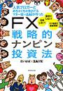 人気ブロガーとめちゃくちゃ売れてるマネー誌ZAiが作ったFX戦略的ナンピン投資法