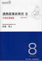 【クリックで詳細表示】通商産業政策史 1980-2000 第8巻