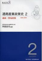 【クリックで詳細表示】通商産業政策史 1980-2000 2