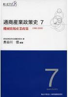 【クリックで詳細表示】通商産業政策史 1980-2000 7