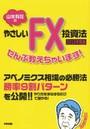 山本有花のやさしいFX投資法ぜんぶ教えちゃいます! 2013年度版