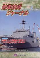 防衛技術ジャーナル 387
