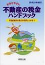 わかりやすい不動産の税金ハンドブック 不動産税制の要点が即座にわかる!! 平成25年度版