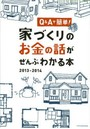 Q&Aで簡単!家づくりのお金の話がぜんぶわかる本 2013-2014