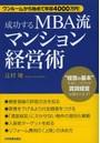 成功するMBA流マンション経営術 ワンルームから始めて年収4000万円!