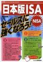 日本版ISA〈NISA〉セールスに強くなろう!