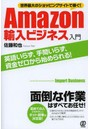 Amazon輸入ビジネス入門 世界最大のショッピングサイトで稼ぐ!