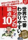 めちゃくちゃ売れてるマネー誌ZAiが作った世界で一番わかりやすいニッポンの論点10
