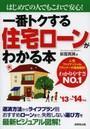 一番トクする住宅ローンがわかる本 はじめての人でもこれで安心! '13〜'14年版