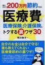 医療費と医療保険&介護保険のトクする裏ワザ30 読むだけで200万円節約できる!