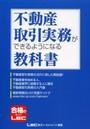 不動産取引実務ができるようになる教科書 不動産取引実務の流れに即した解説書!