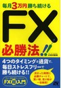 毎月3万円勝ち続けるFX必勝法!! 1日30分、狙い打つ