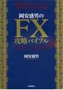 岡安盛男のFX攻略バイブル 長く勝ち続けるトレーダーを目指す人のための実践書