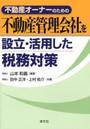 不動産オーナーのための不動産管理会社を設立・活用した税務対策