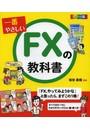 一番やさしいFXの教科書 カラー版