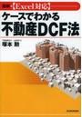 図解〈Excel対応〉ケースでわかる不動産DCF法