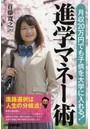月収20万円でも子供を大学に入れる!進学マネー術