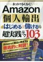 ネットでらくらく!Amazon個人輸出はじめる&儲ける超実践テク103