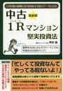 中古1R(ワンルーム)マンション堅実投資法