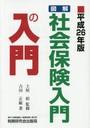 図解・社会保険入門の入門 平成26年版