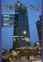 月刊不動産フォーラム21 不動産コンサルティングのための 2014年9月号