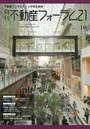 月刊不動産フォーラム21 不動産コンサルティングのための 2014年10月号