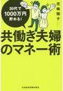 共働き夫婦のマネー術 30代で1000万円貯める!