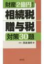 財産2億円までの相続税・贈与税対策30題