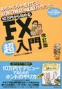 めちゃくちゃ売れてる投資の雑誌ZAiが作った10万円から始めるFX超入門 初心者は1000通貨で安心スタート!