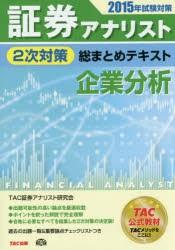 企業分析 2015年試験対策