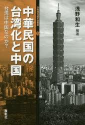 中華民国の台湾化と中国 台湾は中国なのか?