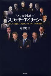 アメリカを動かすスコッチ=アイリッシュ 21人の大統領と「茶会派」を生みだした民族集団