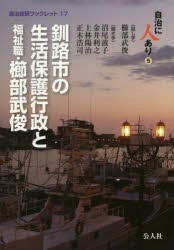 釧路市の生活保護行政と福祉職・櫛部武俊