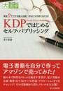 KDPではじめるセルフ・パブリッシング 資金0でできる個人出版!あなたも作家になれる!