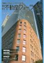 月刊不動産フォーラム21 不動産コンサルティングのための 2015年1月号