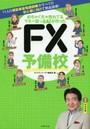 めちゃくちゃ売れてるマネー誌ZAiが作ったFX予備校 11人の超豪華最強講師陣がすべての初心者に向けて熱血指導!