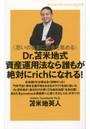 Dr.苫米地式資産運用法なら誰もが絶対にrichになれる! 思いのままにお金を集める