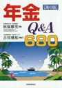 年金Q&A680