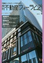 月刊不動産フォーラム21 不動産コンサルティングのための 2015年4月号