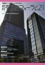 月刊不動産フォーラム21 不動産コンサルティングのための 2015年5月号