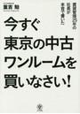 今すぐ東京の中古ワンルームを買いなさい! 賃貸管理25年の社長が本音で書いた