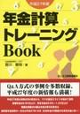 年金計算トレーニングBook 平成27年度