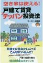 空き家は使える!戸建て賃貸テッパン投資法 最小資金&最小労力