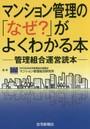 マンション管理の「なぜ?」がよくわかる本 管理組合運営読本